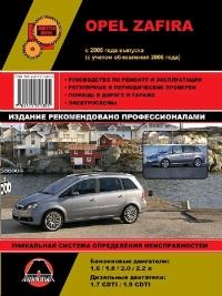 Руководство Opel Zafira с 2005 г с учетом обновлений 2008 г
